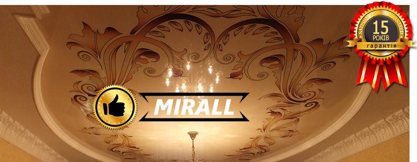 гарантии потолков MIRALL